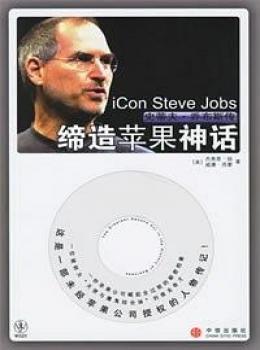 缔造苹果神话【杰弗里•扬】eybook.com