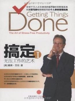 搞定I:无压工作的艺术【 [美]戴维·艾伦】eybook.com