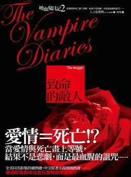 吸血鬼日记2  —  致命的敵人