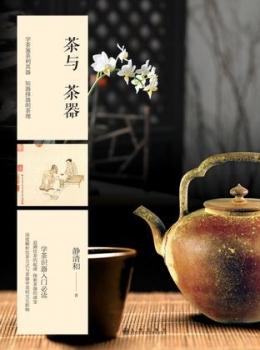 《茶与茶器》pdf+epub+mobi+azw3