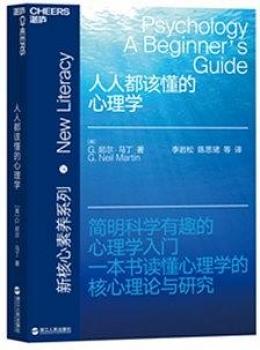 人人都该懂的心理学   pdf+epub+mobi+azw3