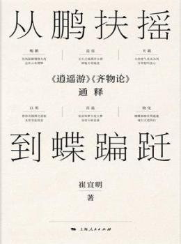 从鹏扶摇到蝶蹁跹【 崔宜明 】eybook.com