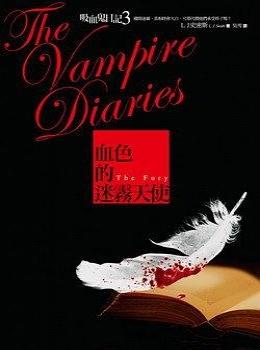 吸血鬼日记3_狂怒