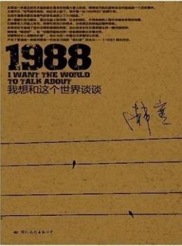 1988:我想和这个世界谈谈【韩寒】eybook.com
