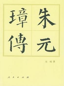 朱元璋传【吴晗】eybook.com