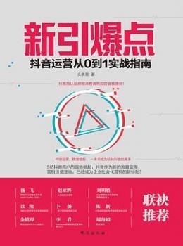 新引爆点:抖音运营从0到1实战指南【eybook.com】