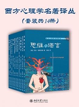 《西方心理学名著译丛(套装共十四册)》pdf+epub+mobi+azw3