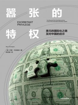 嚣张的特权-美元的国际化之路及对中国的启示