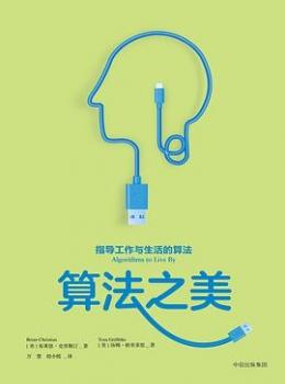 算法之美【[美]布莱恩·克里斯汀】-eybook.com