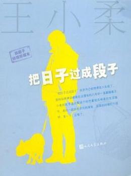 把日子过成段子【王小柔】eybook.com