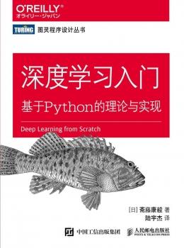 深度学习入门:基于Python的理论与实现【eybook.com】