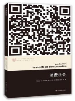 消费社会   pdf+epub+mobi+azw3
