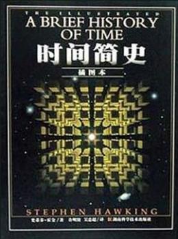 时间简史-史蒂芬·霍金【eybook.com】