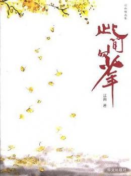 此间的少年【  江南 】eybook.com