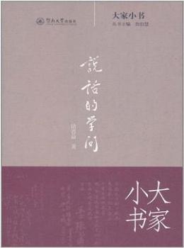 大家小书:说话的学问【 徐思溢 】eybook.com