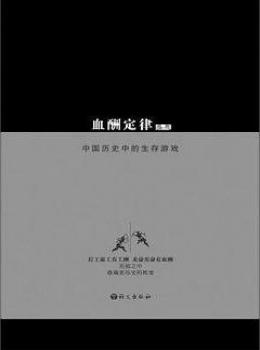 血酬定律:中国历史中的生存游戏【吴思】eybook.com