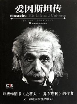 爱因斯坦传【 沃尔特·艾萨克森 】eybook.com.mob
