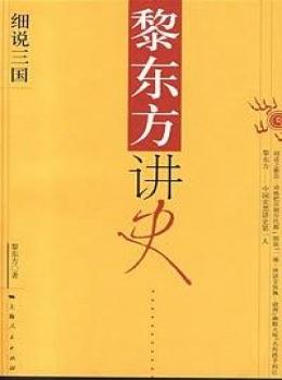 细说三国【黎东方】eybook.com