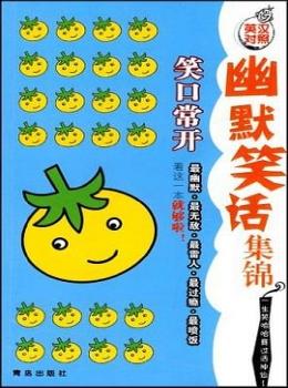 史上最全的冷笑话集锦【eybook.com】