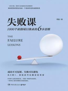 失败课    pdf+epub+mobi+azw3