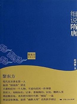 黎东方讲史之续:细说隋唐【  赵剑敏 】eybook.com