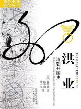 洪业:清朝开国史(上、下)【 魏斐德 】eybook.com