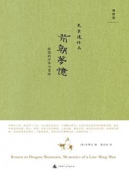 前朝梦忆【史景迁】eybook.com