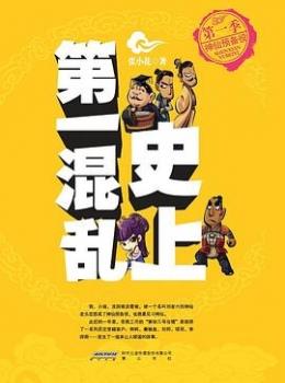 史上第一混乱【张小花】eybook.com
