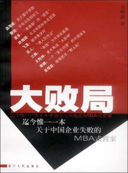 大败局【吴晓波】eybook.com