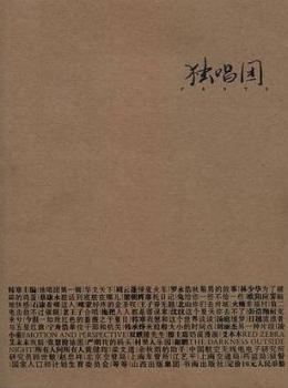 独唱团(第一辑)【韩寒】eybook.com