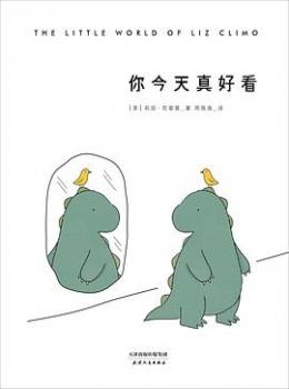 你今天真好看【[美]莉兹•克里莫】-eybook.com