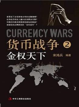 货币战争2:金权天下【宋鸿兵】eybook.com