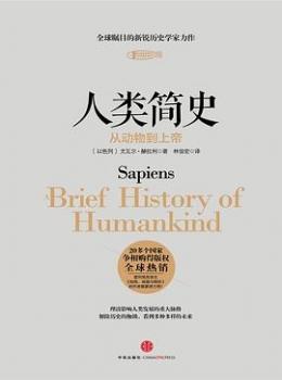 人类简史-从动物到上帝【 尤瓦尔·赫拉利】eybook.com