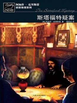 斯塔福特疑案【阿加莎.克里斯蒂】eybook.com
