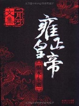 雍正皇帝【  二月河 】www.eybook.com