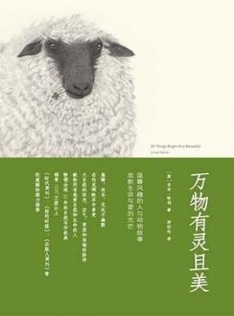 万物有灵且美-吉米·哈利【eybook.com】