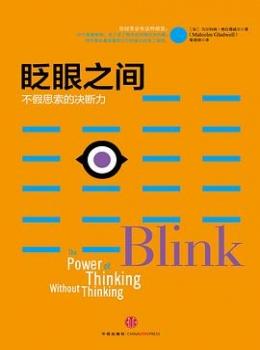 《眨眼之间.不假思索的决断力》【马尔科姆•格拉德威尔】eybook.com