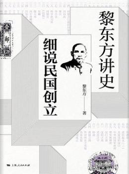细说民国创立【黎东方】eybook.com