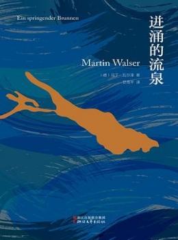 迸涌的流泉【马丁•瓦尔泽】eybook.com