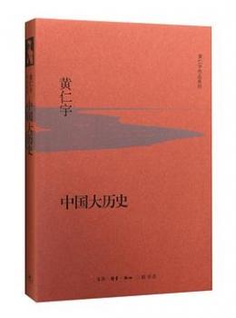 中国大历史【黄仁宇】eybook.com