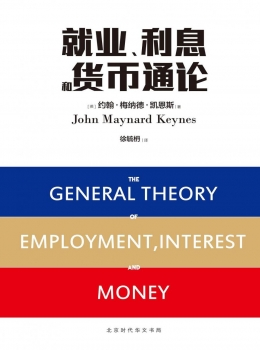 就业、利息和货币通论【约翰•梅纳德•凯恩斯】pdf+epub+mobi+azw3