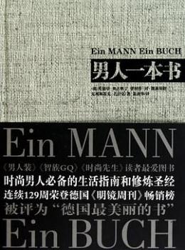 男人一本书【爱德华•奥古斯丁】epub+PDF+mobi