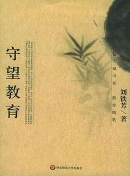 守望教育【刘铁芳】eybook.com