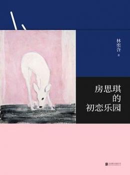 房思琪的初恋乐园— 林奕含【www.eybook.com】