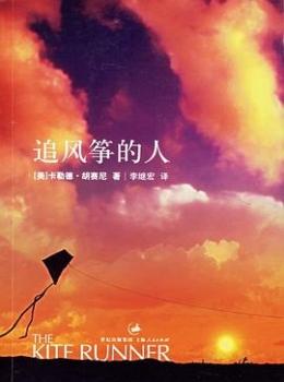 追风筝的人【[美]卡勒德·胡赛尼】eybook.com