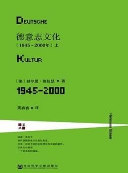德意志文化(1945~2000年)【赫尔曼•格拉瑟】pdf+epub+mobi+azw3