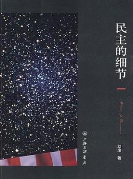民主的细节【刘瑜】eybook.com