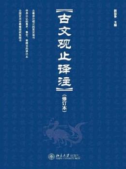古文观止译注【 阴法鲁】eybook.com
