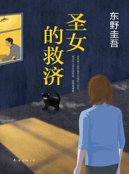 圣女的救济-东野圭吾【eybook.com】