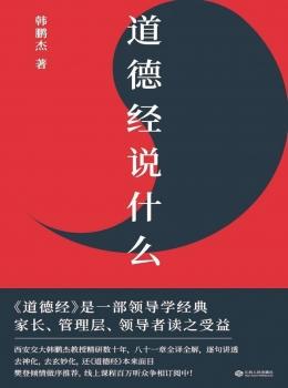 道德经说什么【韩鹏杰】eybook.com